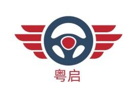粤启公司logo设计