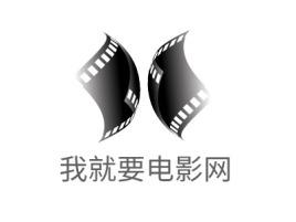 我就要电影网logo标志设计