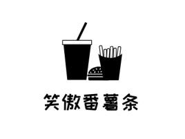 笑傲番薯条logo标志设计
