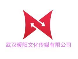 武汉暖阳文化传媒有限公司店铺标志设计