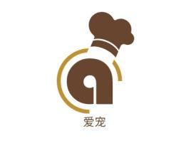 爱宠品牌logo设计