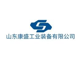 山东康盛工业装备有限公司企业标志设计