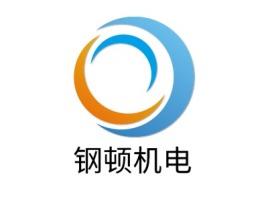 钢顿机电企业标志设计
