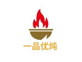 重庆一品优炖品牌logo设计