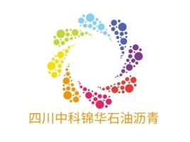 四川中科锦华石油沥青公司logo设计