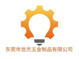 东莞市世杰五金制品有限公司企业标志设计