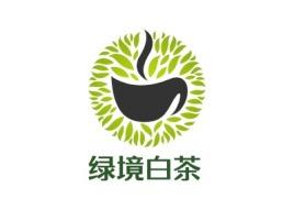 绿境白茶品牌logo设计