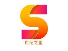 世纪之星企业标志设计