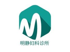 明静妇科诊所门店logo标志设计