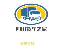 货车之家公司logo设计