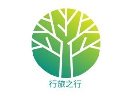 行旅之行logo标志设计