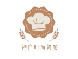 神户时尚简餐店铺logo头像设计