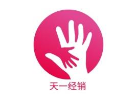 天一经销公司logo设计