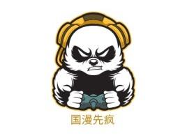 国漫先疯logo标志设计