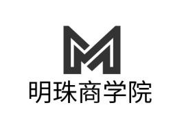 明珠商学院logo标志设计