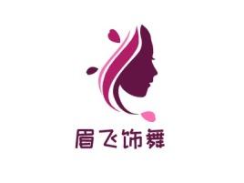 眉飞饰舞门店logo设计