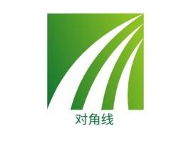 对角线公司logo设计