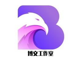 博文工作室logo标志设计