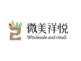 Wholesaleandretail店铺标志设计