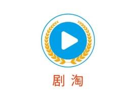 剧淘logo标志设计