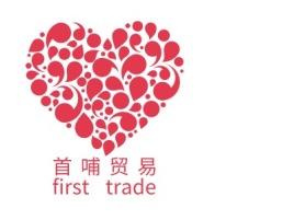 首 哺 贸 易first trade品牌logo设计