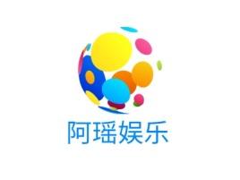 阿瑶娱乐logo标志设计