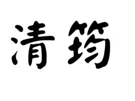 清筠企业标志设计