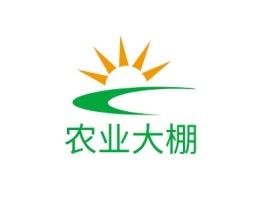 农业大棚公司logo设计