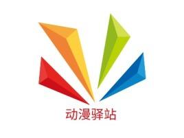 动漫驿站logo标志设计