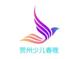 贺州少儿春晚logo标志设计