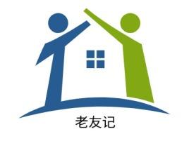 老友记公司logo设计