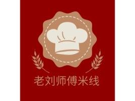 老刘师傅米线品牌logo设计