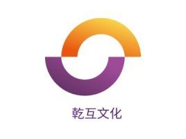 上海乾互文化公司logo设计