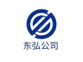 东弘公司公司logo设计