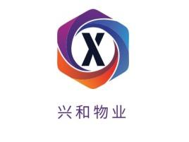 兴和物业  企业标志设计