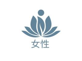 女性公司logo设计