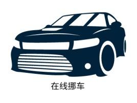 在线挪车公司logo设计