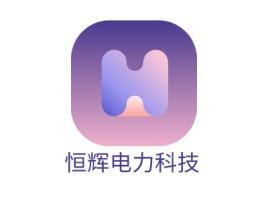 恒辉电力科技公司logo设计