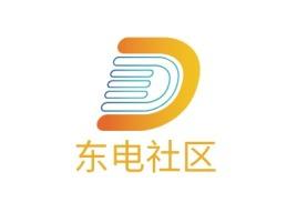 东电社区logo标志设计