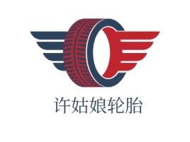 许姑娘轮胎公司logo设计