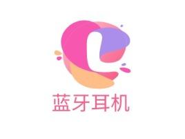蓝牙耳机公司logo设计