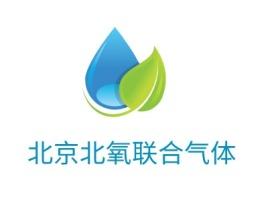 北京北氧联合气体企业标志设计