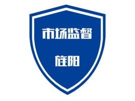 旌阳logo标志设计