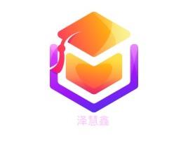 泽慧鑫logo标志设计