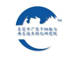 东莞市广医干细胞与再生技术转化研究院公司logo设计
