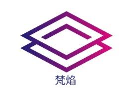 梵焰企业标志设计
