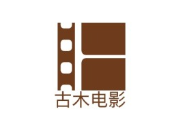 古木电影logo标志设计