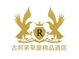 古邦茅草屋精品酒店企业标志设计