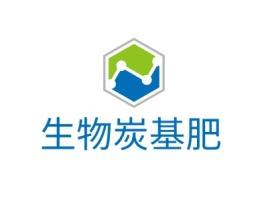 上海生物炭基肥公司logo设计