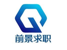 前景求职logo标志设计